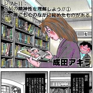 成田アキラの「スケベが元気をつくる」97  ➆新・快楽シフト