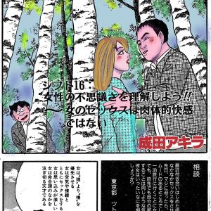成田アキラの「スケベが元気をつくる」104  ➆新・快楽シフト