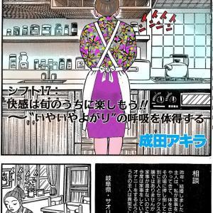 成田アキラの「スケベが元気をつくる」105  ➆新・快楽シフト