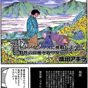 成田アキラの「スケベが元気をつくる」106  ➆新・快楽シフト