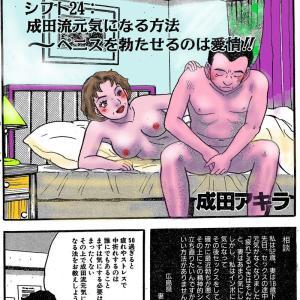 成田アキラの「スケベが元気をつくる」111 ➆新・快楽シフト
