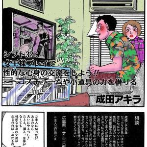 成田アキラの「スケベが元気をつくる」120  ➆新・快楽シフト