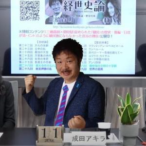 成田アキラが三橋テレビに出演決定