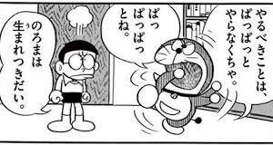 #67 どんくさい!