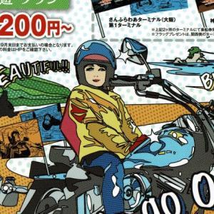 【長崎・雲仙・天草touring忘備録 その1】 19'11/6‐10