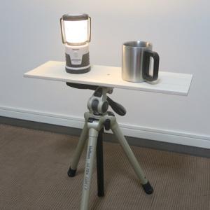 三脚に天板を乗せて、アウトドア用テーブルを作る。材料費は400円也