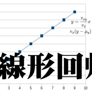 共分散を使って最小二乗を解き直線近似してみる