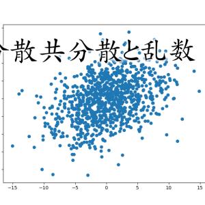 任意の分散共分散行列を持つ乱数の生成