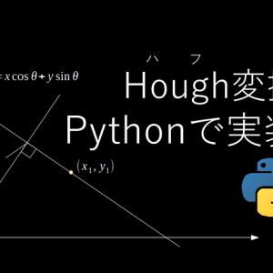 ハフ変換で直線検出するコードをPythonにて自作