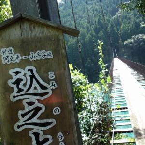 近畿ツーリング⑦谷瀬の吊り橋(10月6日)