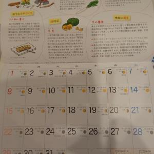 勉強になる伝統食育歴カレンダー