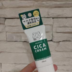 マスク着用時のための濃厚保湿クリーム