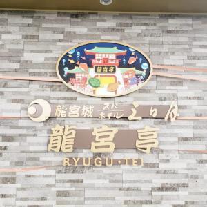 【2020年最新版】ホテル三日月 龍宮城のアニマルカフェ体験レポート!【番外編】