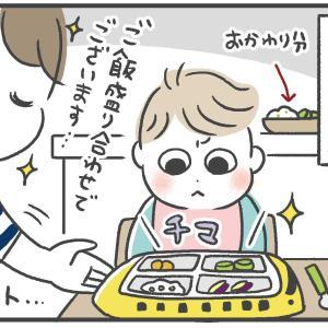 息子の食べムラ対策(後編)