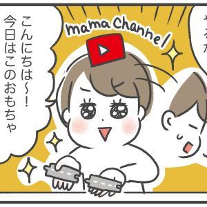 息子とYouTube(と私)②【2歳4ヶ月】