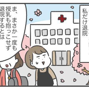 【おっくん出産記 ⑤】私だけ退院