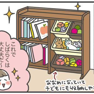 我が家のおもちゃ収納事情①