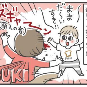 【HugMug更新】息子からの愛の言葉が…!?