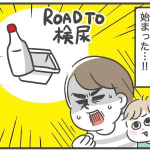 3歳児健診への道①〜検尿〜