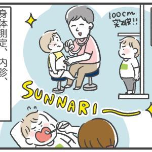 3歳児健診への道③〜いざ当日〜