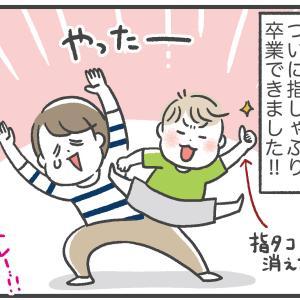 指しゃぶり卒業までの道のり④〜完〜