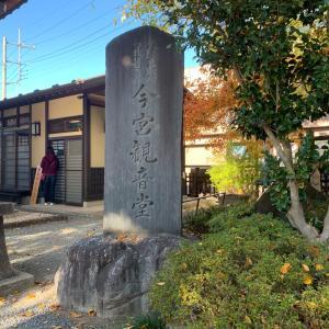 スタンプラリー(御朱印)コレクション59埼玉県秩父市今宮坊