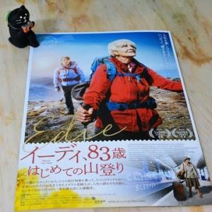 『イーディ、83歳 はじめての山登り』を観てきました。
