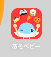 アプリで遊ぶ 感覚遊び