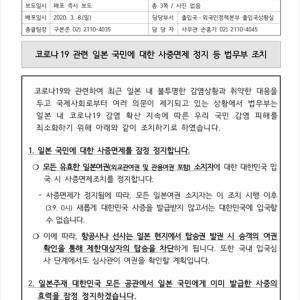 韓国の入国制限措置の報道資料を確認しました!