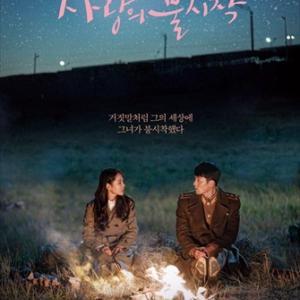 「愛の不時着」久しぶりの韓流ドラマにハマる♪