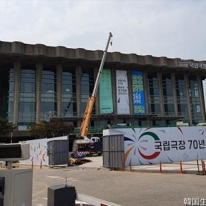 南山麓に佇む劇場群・・・国立劇場@ソウル・奨忠洞