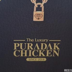 ラグジュアリーでプレミアムなチキンを食べてみました♪・・・PURADAK CHICKEN