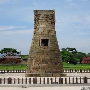 慶州の歴史に触れながら・・・慶尚道ひとり旅(15)