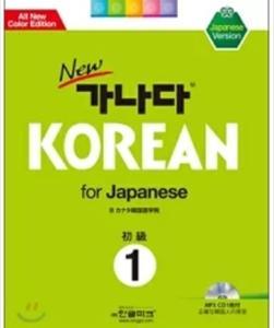 韓国語授業 (2013/11/06)
