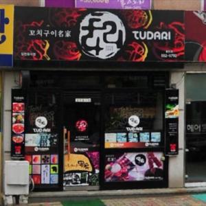 日本風居酒屋で・・・ (2014/02/26)