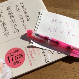 【エッセイ】約千五百円で人生が変わった話~一本の万年筆と一冊のレッスン帳が私の字に起こした奇跡~