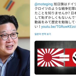 反日活動家ソ・ギョンドク教授、茂木外相に「歴史の勉強してください…恥ずかしくないのですか」忠告ツイート送りつけ旭日旗批判=韓国の反応