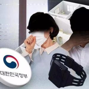 韓国、3万7000人の自宅隔離者に「電子腕輪」着用を検討…人権侵害との批判も=韓国の反応