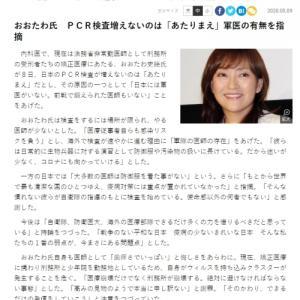 韓国人「日本は清潔で平和な国だから検査が増えないのは当たり前だった」