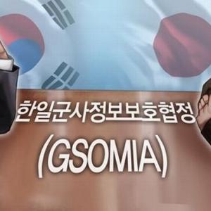 韓国政府が日本につきつけた最後通告、回答期限まであと5日…GSOMIA破棄議論再燃か=韓国の反応