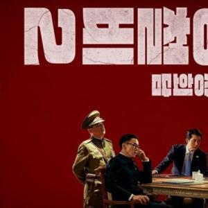 韓国人「南北の首脳が手を結び黒幕の日本と戦う映画…この夏公開の反日映画、鋼鉄の雨2予告編を見てみよう」
