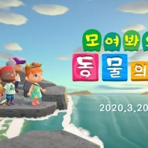 その人気いまだ衰えず、韓国で売れまくる任天堂どうぶつの森…「これがK-反日不買運動だ」=韓国の反応