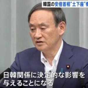 日本政府、安倍謝罪像について「事実であれば日韓関係に決定的な影響を及ぼすことになる」=韓国の反応