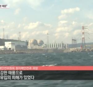 韓国人「世界最高技術の韓国原発、塩分で火花が起こり停止」