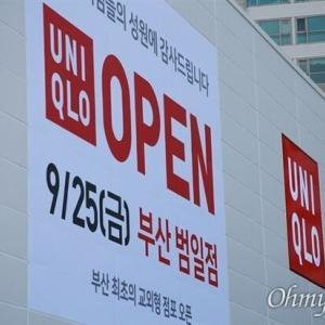 韓国人「ユニクロ釜山店オープン初日…市民団体、日本の謝罪と賠償を求めて不買運動」