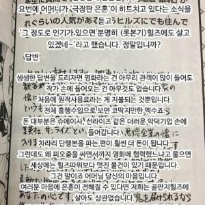 韓国人「銀魂の作家が語る日本の劇場版アニメの収益構造」