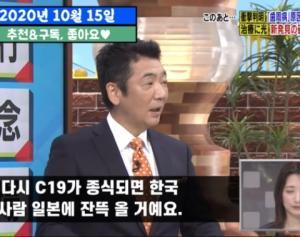 日本人「コロナが終われば、日本に韓国人がたくさん来ると思います~」