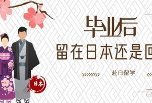 中国人「祖国に帰るべきか、日本に留まって出世を目指すか、悩んでる」 中国の反応
