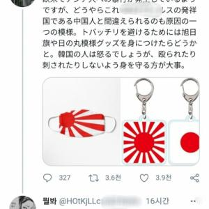 韓国人「韓国と日本は格が違う恥を知れ」