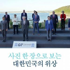 韓国政府、G7の写真から南アフリカの大統領を切り抜く…「これが大韓民国の位相」=韓国の反応